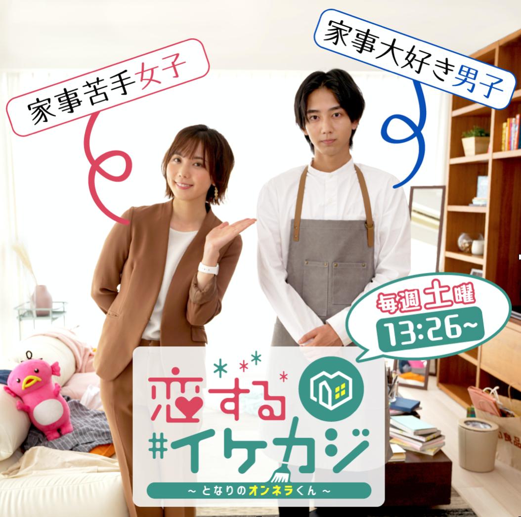 地上波での番組放送が決定!!