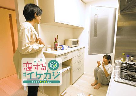第3話 冷蔵庫整え王子!?