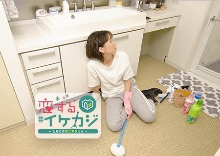 第6話 お風呂掃除は愛のオキシ漬け?