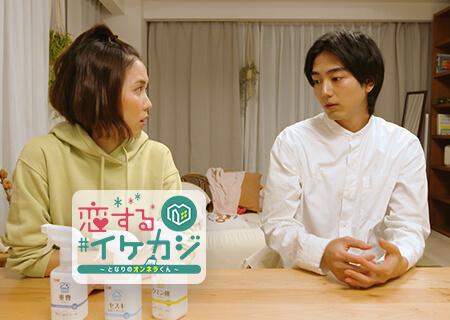 """第10話 登場!お掃除""""BIG3""""!!"""