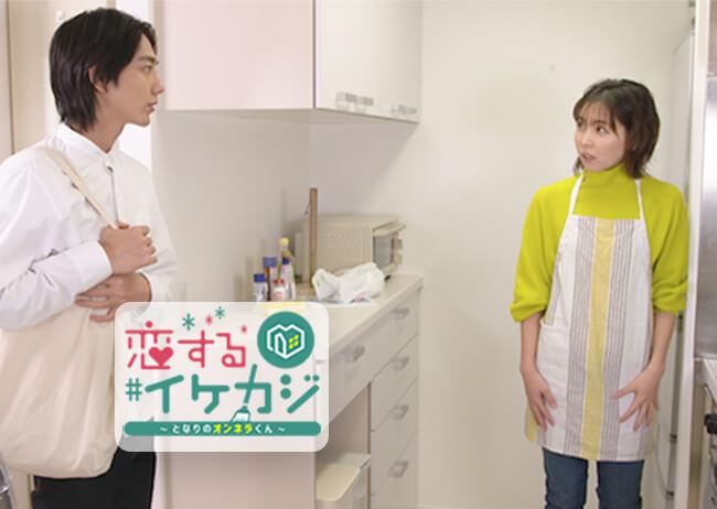 """第11話 同居人は""""ケルヒャー""""くん!?"""