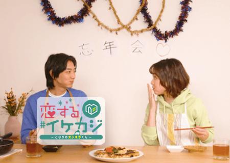 """第12話 巻かない餃子で""""ギョーパ"""""""