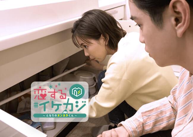 第29話 突っ張り棒のお悩み解決!
