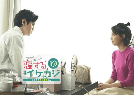 第30話 コスメも心もリカバリー!?