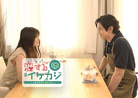 第38話 アヤコ登場!?ケーキの簡単切り方テク