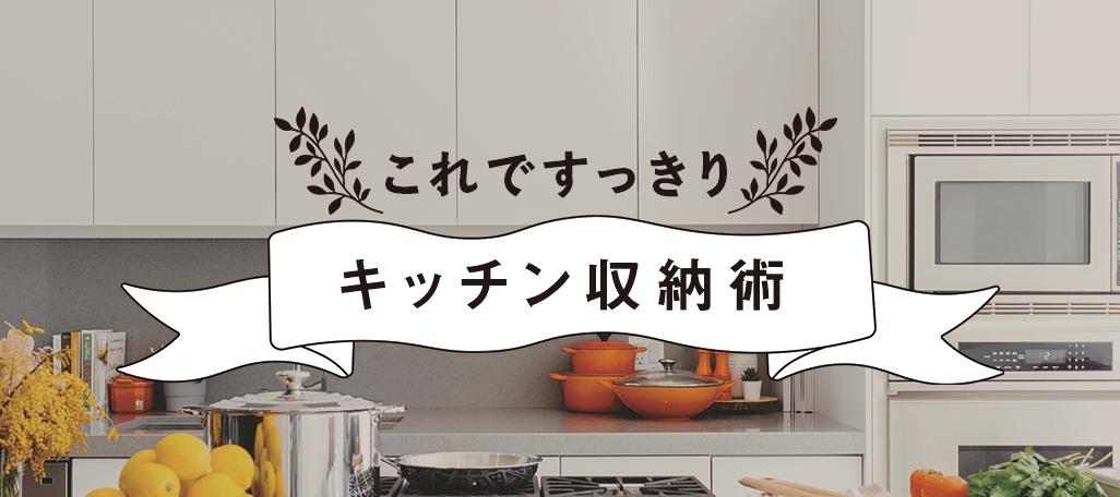 ごちゃごちゃを解消! キッチンの収納アイデア