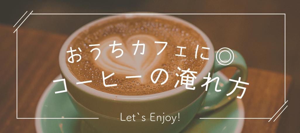 うちカフェをワンランクアップ! 正しいコーヒーの淹れ方